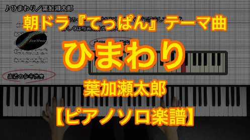 YouTube link for 葉加瀬太郎 ひまわり