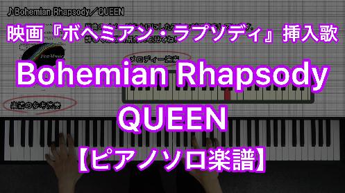 YouTube link for QUEEN Bohemian Rhapsody
