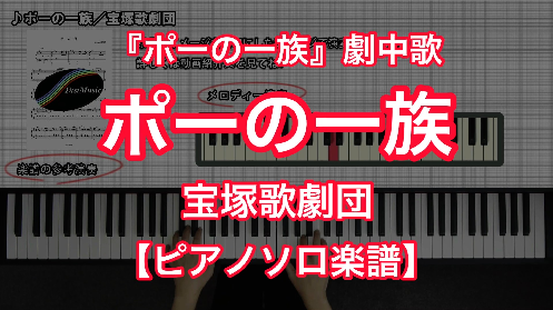 YouTube link for 宝塚歌劇団 ポーの一族