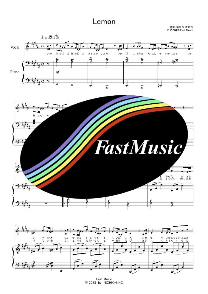米津玄師「Lemon」ピアノ伴奏楽譜 -TBS系列テレビドラマ『アンナチュラル』主題歌【FastMusic】