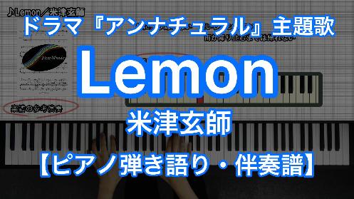 YouTube link for Kenshi Yonezu Lemon