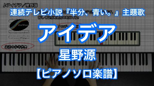 YouTube link for 星野源 アイデア