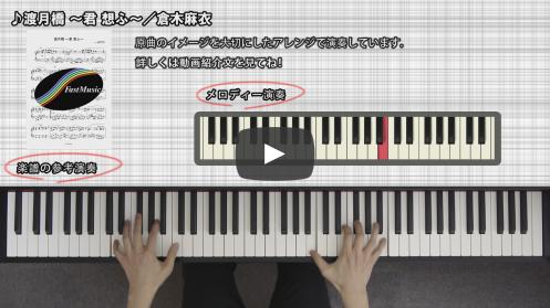 YouTube link for 倉木麻衣 渡月橋 ~君 想ふ~