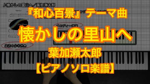 YouTube link for 葉加瀬太郎 懐かしの里山へ(組曲『もうひとつの京都』第2曲)
