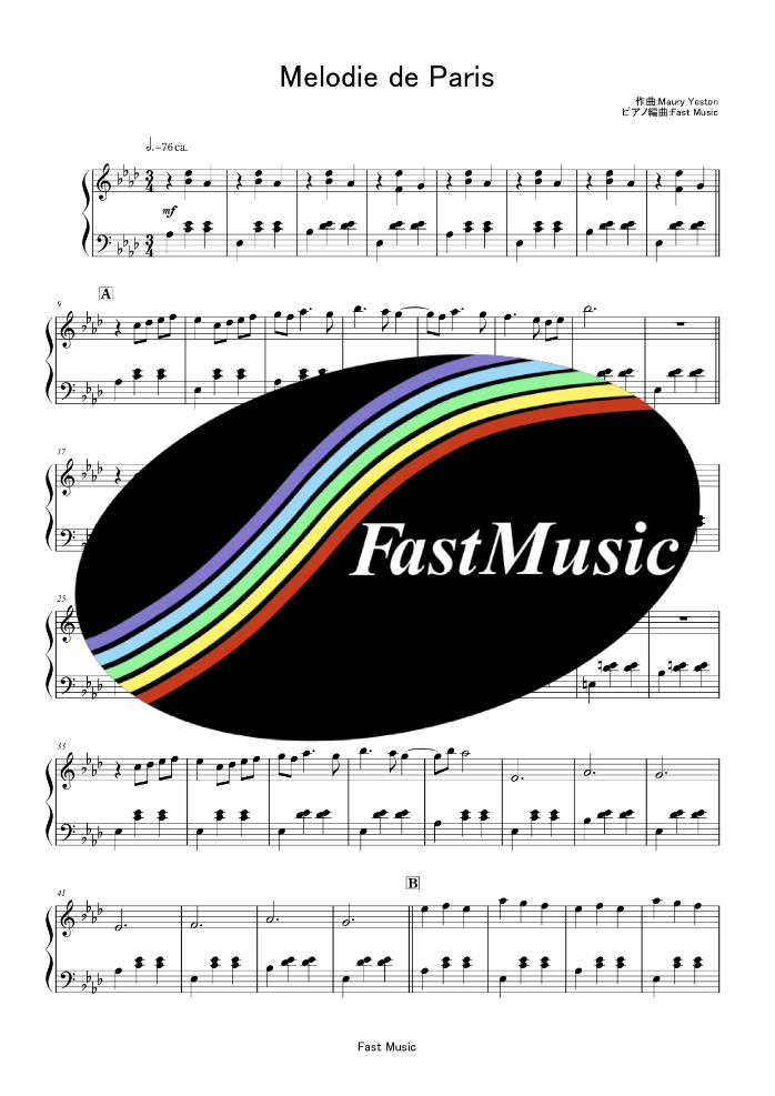 宝塚歌劇団「Melodie de Paris」ピアノソロ楽譜 & 参考音源 -宝塚歌劇『ファントム』劇中歌【FastMusic】