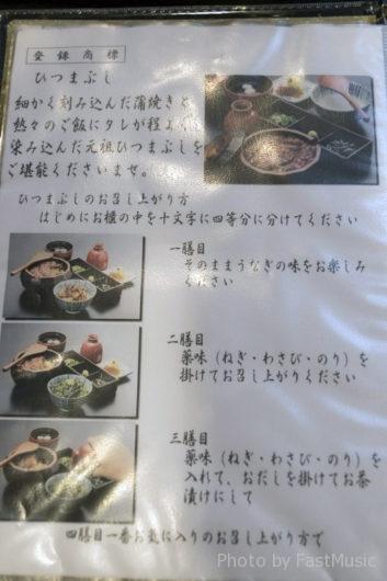 「ひつまぶし」の食べ方
