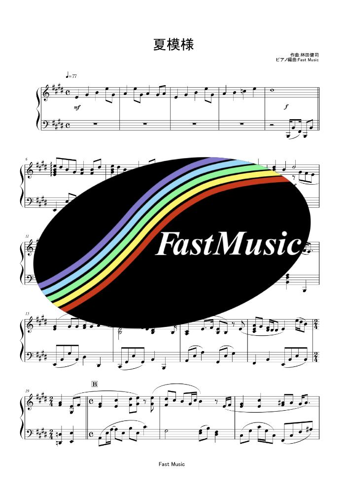 KinKi Kids「夏模様」ピアノソロ楽譜 & 参考音源【FastMusic】