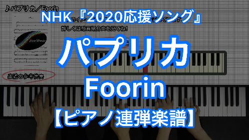 YouTube link for Foorin パプリカ