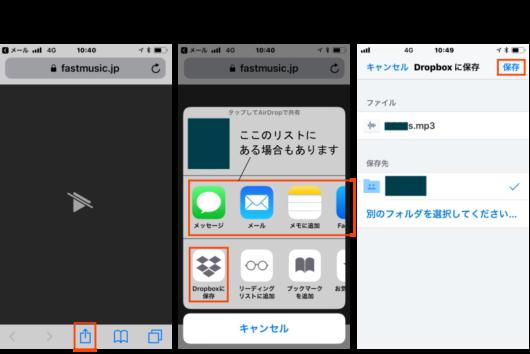 iOSで音源を保存する方法