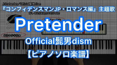 YouTube link for Official髭男dism Pretender