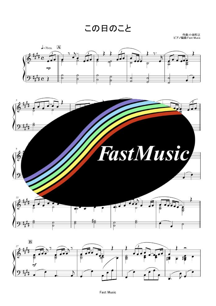 小田和正「この日のこと」ピアノソロ楽譜 & 参考音源 -TBS音楽番組『クリスマスの約束』テーマソング【FastMusic】