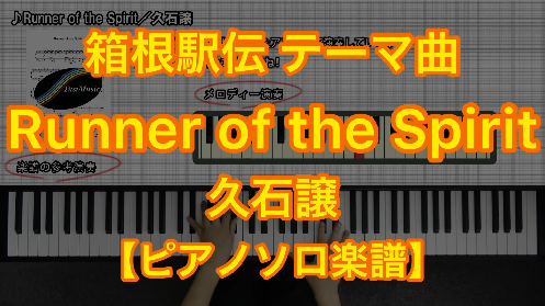 YouTube link for 久石譲 Runner of the Spirit