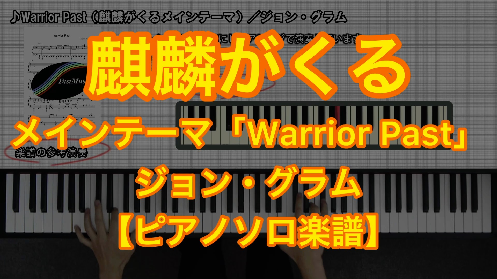 YouTube link for ジョン・グラム Warrior Past