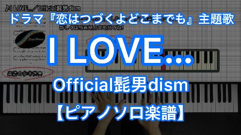 YouTube link for Official髭男dism I LOVE...