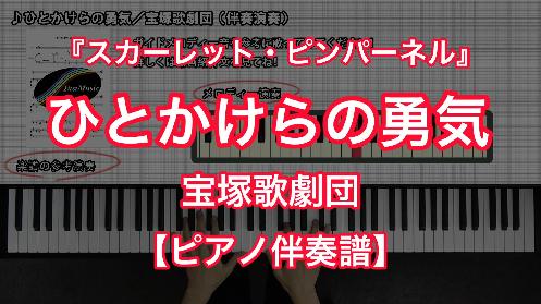 YouTube link for 宝塚歌劇団 ひとかけらの勇気