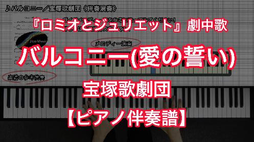 YouTube link for 宝塚歌劇団 バルコニー(愛の誓い)