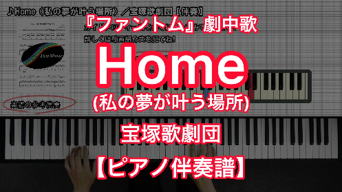 YouTube link for 宝塚歌劇団 Home(私の夢が叶う場所)