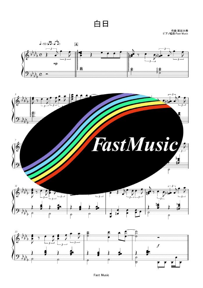 King Gnu「白日」ピアノソロ楽譜 & 参考音源 -ドラマ『イノセンス 冤罪弁護士』主題歌【FastMusic】