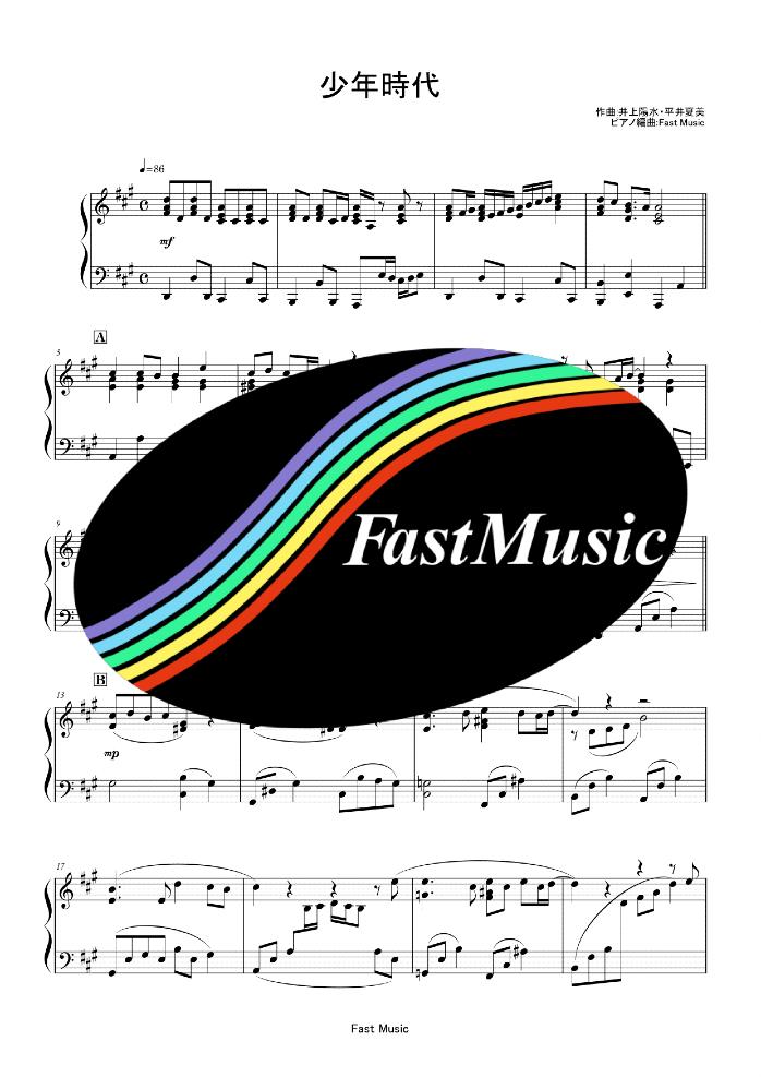 井上陽水「少年時代」ピアノソロ楽譜 & 参考音源 -映画『少年時代』主題歌【FastMusic】