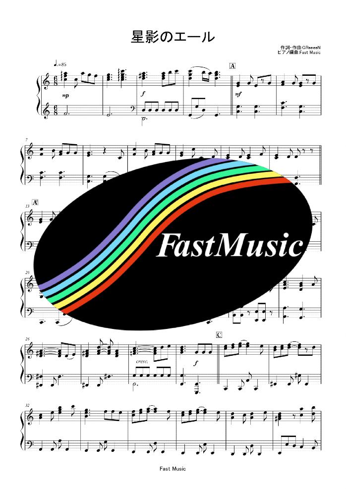 GReeeeN「星影のエール」ピアノソロ楽譜 & 参考音源 -NHK連続テレビ小説『エール』主題歌【FastMusic】