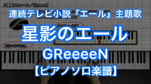 YouTube link for GReeeeN 星影のエール
