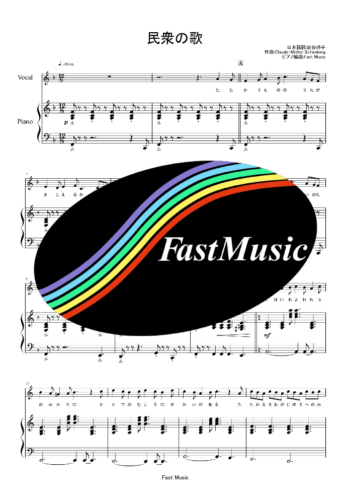 Do You Hear the People Sing?  Piano Accompaniment sheet music & Melody [FastMusic]