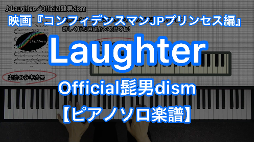 YouTube link for Official髭男dism Laughter