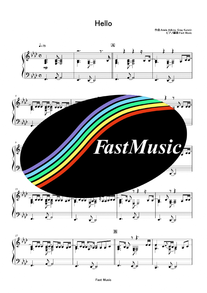 Adele「Hello」ピアノソロ楽譜 & 参考音源【FastMusic】