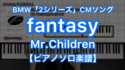 YouTube link for Mr.Children fantasy
