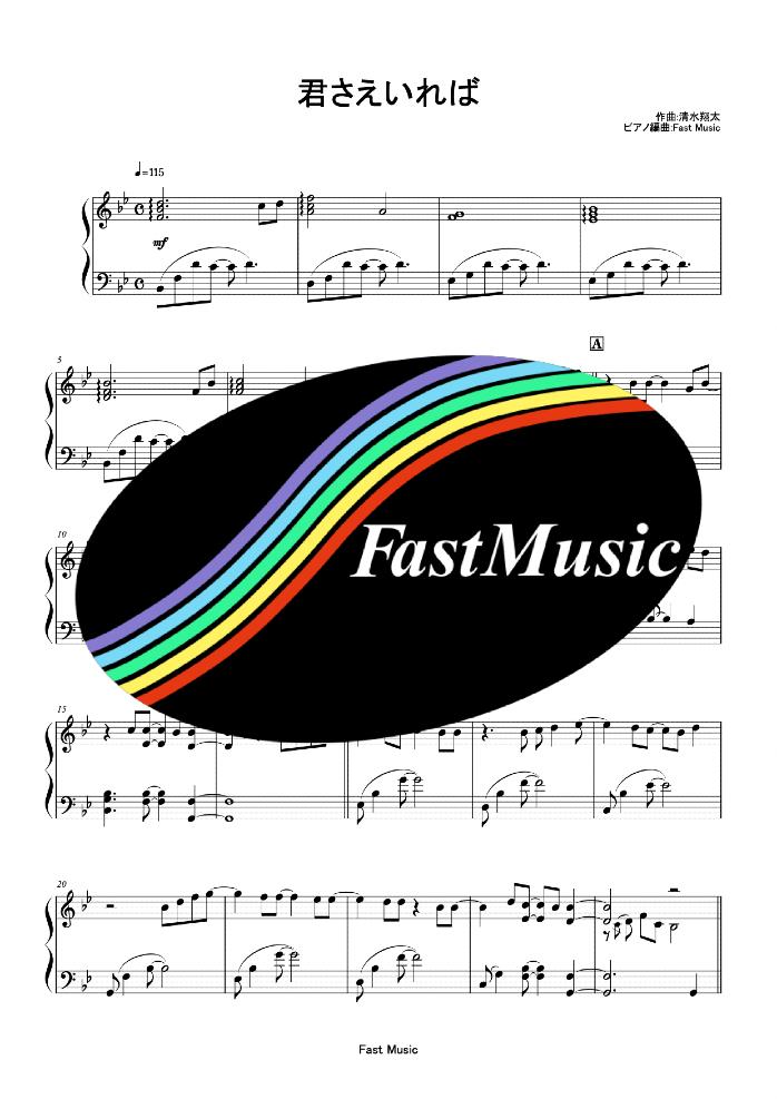 清水翔太 feat. 小田和正「君さえいれば」ピアノソロ楽譜 & 参考音源【FastMusic】