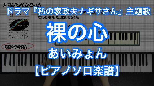 YouTube link for あいみょん  裸の心
