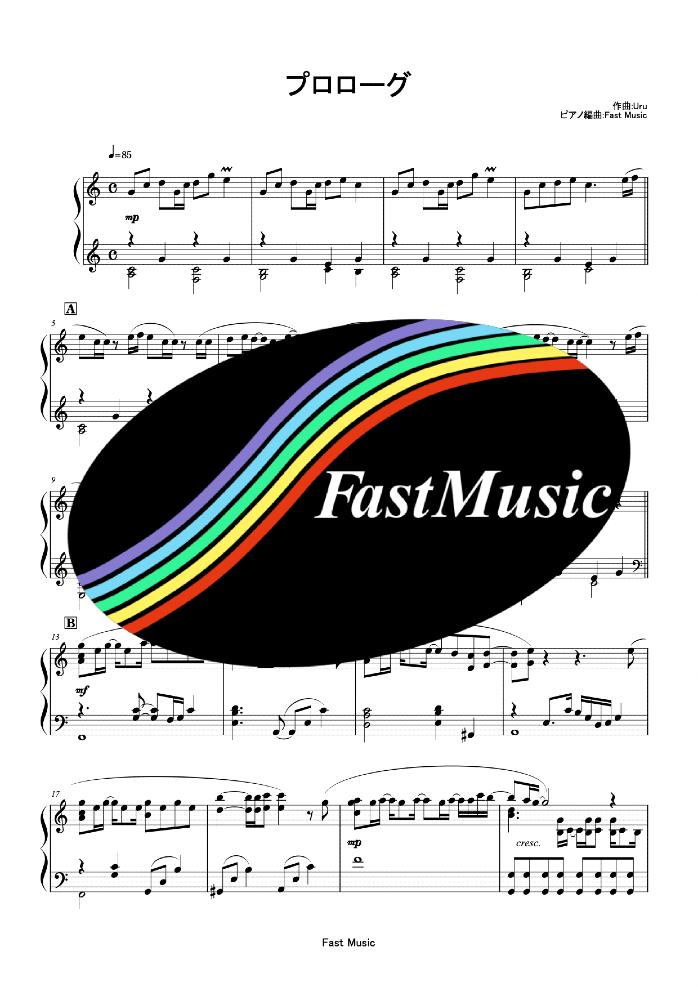 URU「プロローグ」ピアノソロ楽譜 & 参考音源 -TBS系火曜ドラマ『中学聖日記』主題歌【FastMusic】