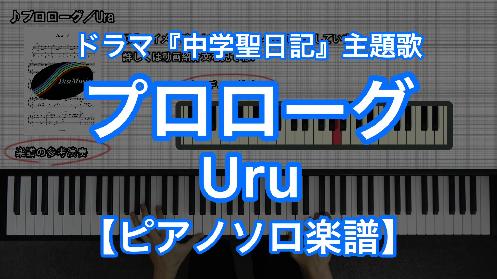YouTube link for URU プロローグ