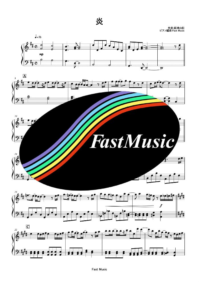-劇場版『鬼滅の刃 無限列車編』主題歌【FastMusic】