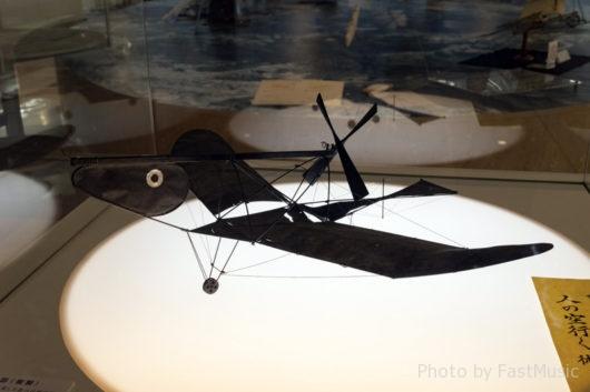カラス型模型飛行器(二宮忠八)