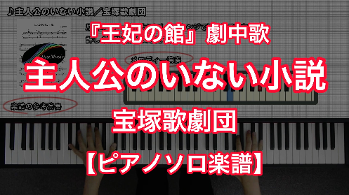 YouTube link for 宝塚歌劇団 主人公のいない小説