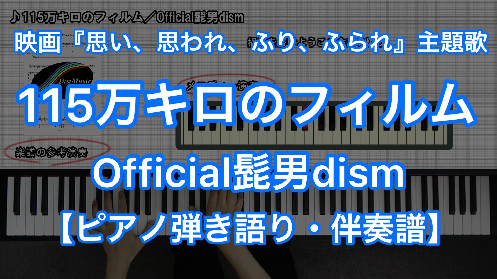 YouTube link for Official髭男dism 115万キロのフィルム