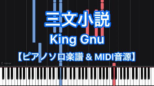 YouTube link for King Gnu 三文小説