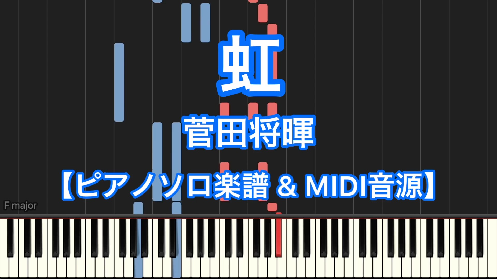 YouTube link for 菅田将暉 虹