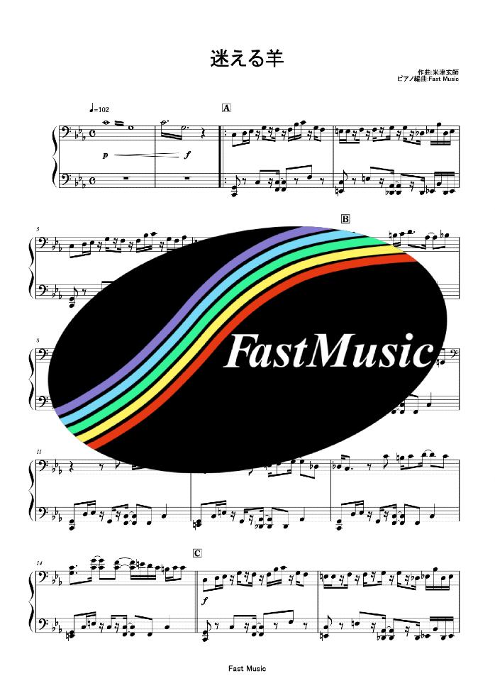 米津玄師「迷える羊」ピアノソロ楽譜・上級 & 参考音源 -大塚製薬「カロリーメイト」CMソング【FastMusic】