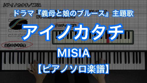 YouTube link for MISIA アイノカタチ