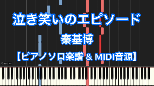 YouTube link for 秦基博 泣き笑いのエピソード
