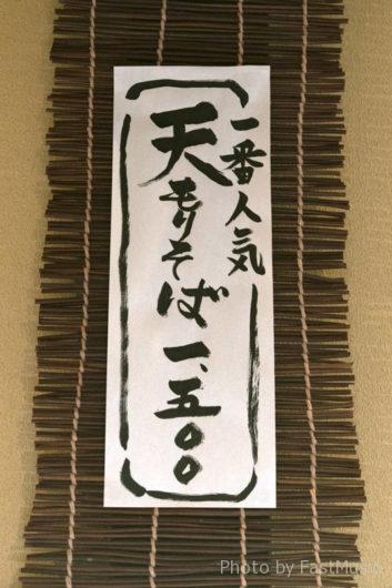 蕎麦処 吉盛