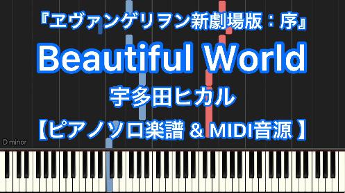YouTube link for 宇多田ヒカル Beautiful World