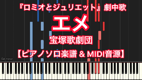 YouTube link for 宝塚歌劇団 エメ