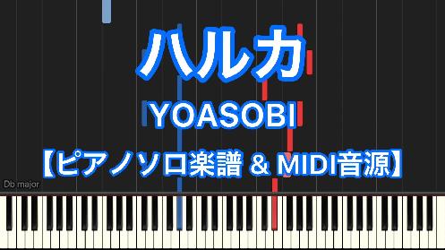 YouTube link for YOASOBI ハルカ