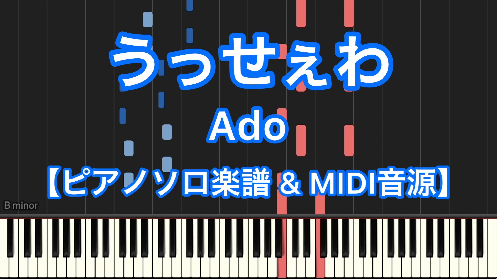 YouTube link for Ado うっせぇわ