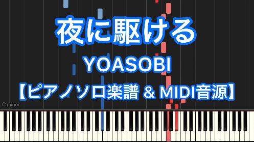YouTube link for YOASOBI 夜に駆ける