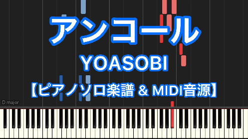 YouTube link for YOASOBI アンコール