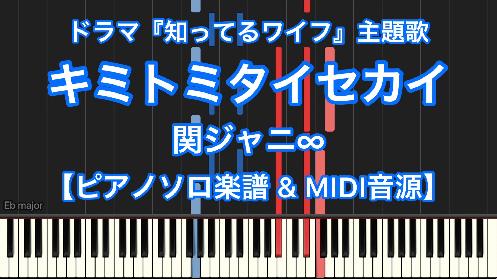 YouTube link for 関ジャニ∞ キミトミタイセカイ